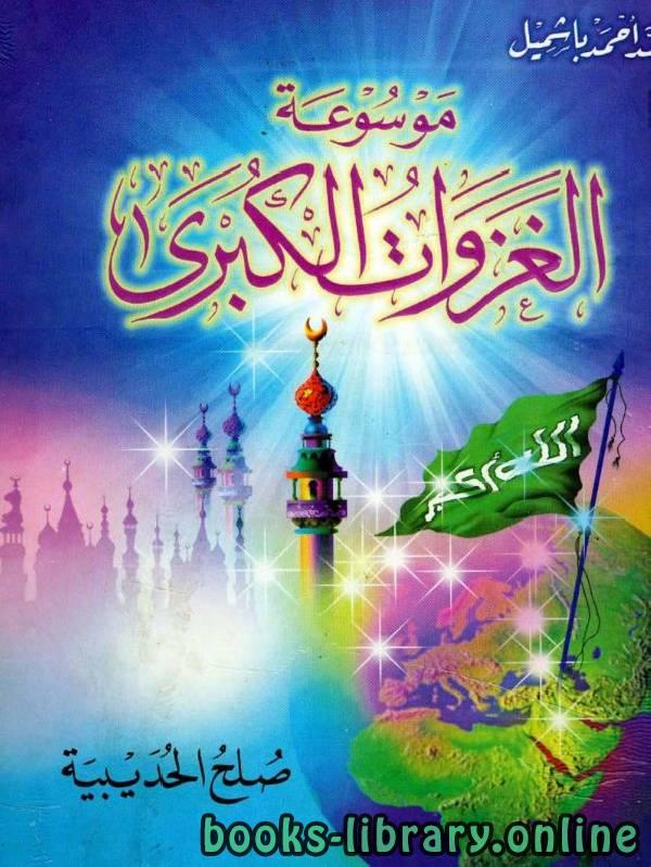 ❞ كتاب موسوعة الغزوات الكبرى الكتاب الخامس: صلح الحديبية ❝  ⏤ محمد أحمد باشميل