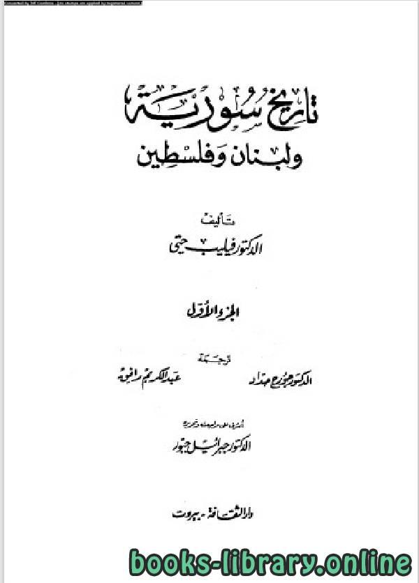 ❞ كتاب تاريخ سورية ولبنان وفلسطين الجزء الاول ❝  ⏤ فيليب خوري حتي