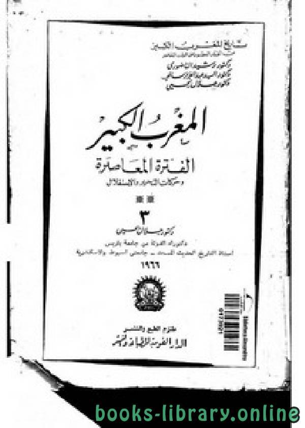 ❞ كتاب المغرب الكبير الفترة المعاصرة وحركات التحرير والاستقلال ❝  ⏤ جلال يحيي