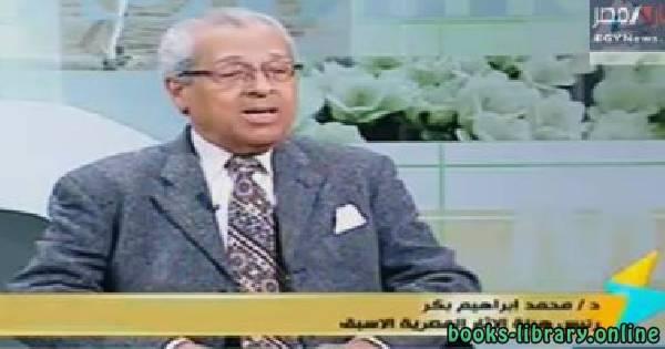 كتب بكر محمد إبراهيم بكر