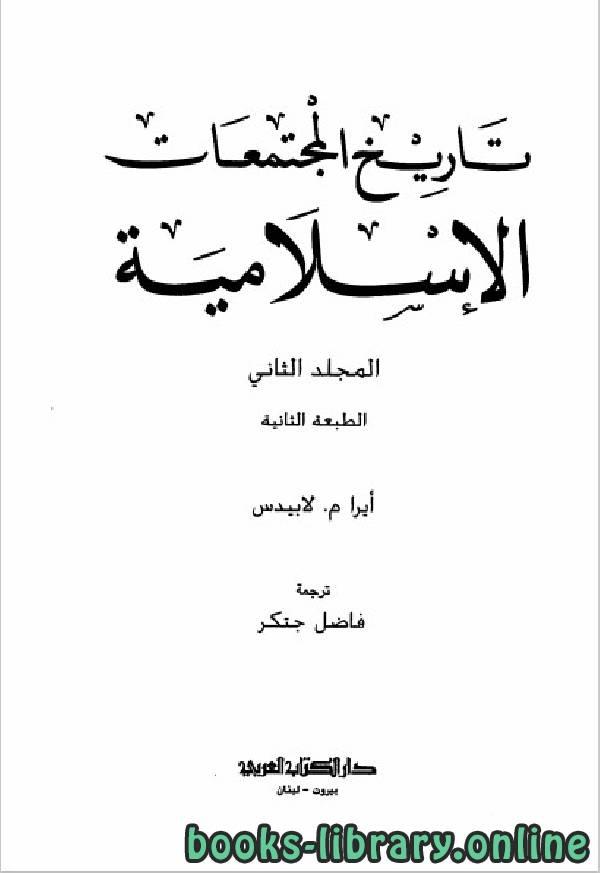❞ كتاب تاريخ المجتمعات الإسلامية الجزء 2 ❝  ⏤ أيرا م لابيدس
