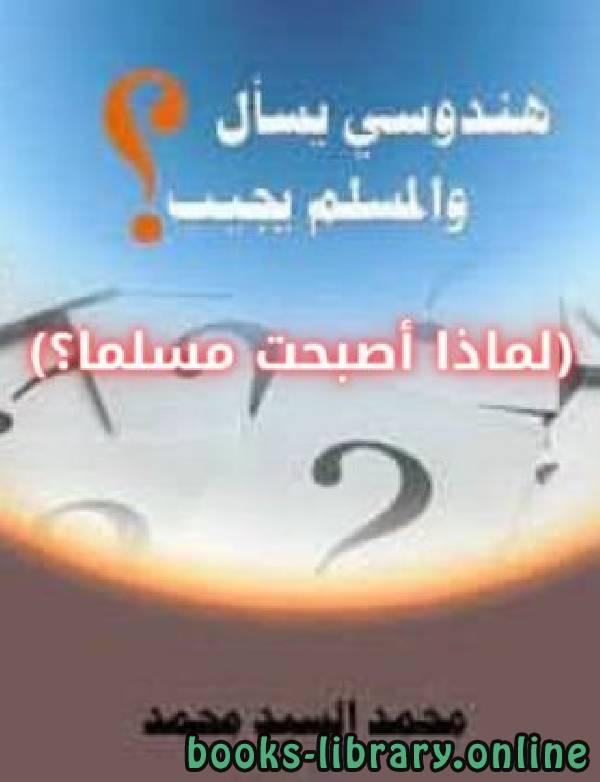 ❞ كتاب هندوسي يسأل..والمسلم يجيب (لماذا أصبحت مسلما؟) ❝  ⏤ محمد السيد محمد
