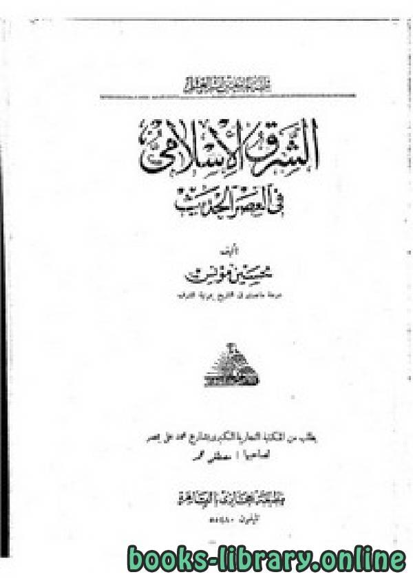 ❞ كتاب الشرق الإسلامي في العصر الحديث ❝  ⏤ حسين مؤنس