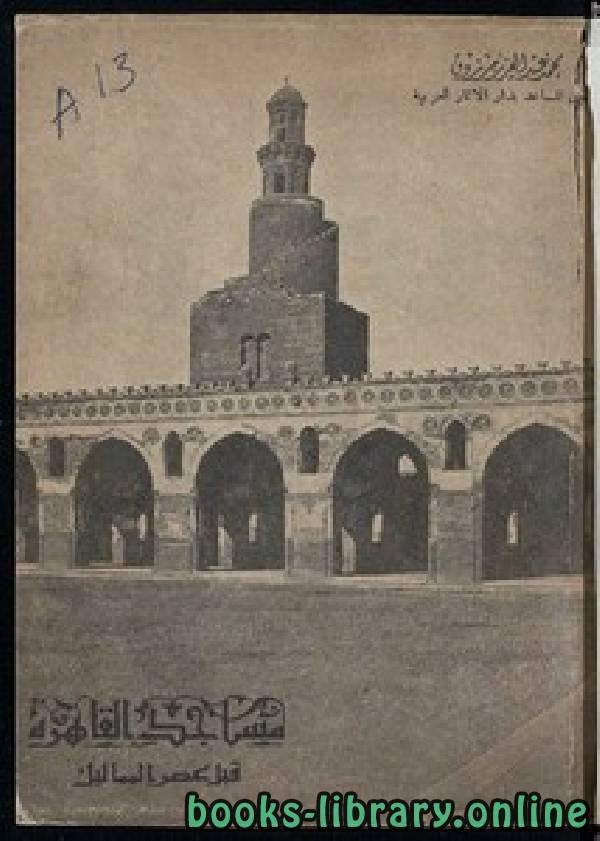 ❞ كتاب مساجد القاهرة قبل عصر المماليك ❝  ⏤ محمد عبد العزيز مرزوق