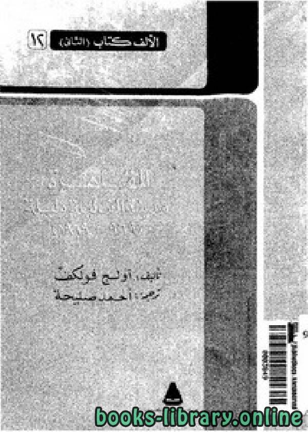 ❞ كتاب القاهرة مدينة ألف ليلة وليلة.. 969 – 1969 م ❝  ⏤ أولج فولكف