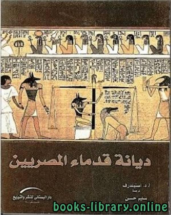 ❞ كتاب ديانة قدماء المصريين ❝  ⏤ أ د أستيندرف