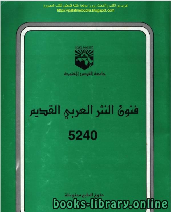 ❞ كتاب فنون النثر العربي القديم ❝
