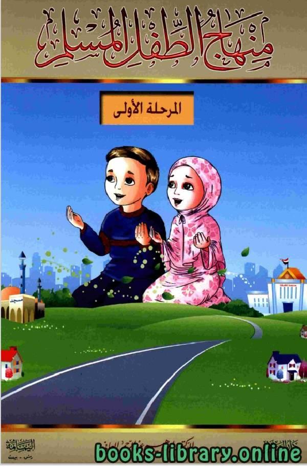 ❞ كتاب منهاج الطفل المسلم ❝  ⏤ محمود المصري أبو عمار
