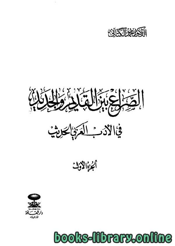 ❞ كتاب الصراع بين القديم والجديد فى الادب العربي الحديث ❝  ⏤ محمد الكتابى