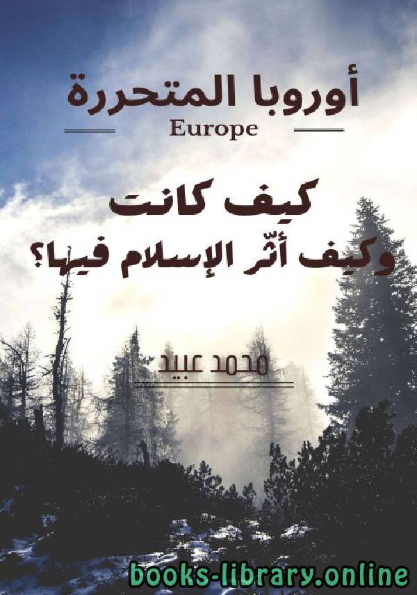 ❞ كتاب أوروبا المتحررة.. كيف كانت، وكيف أثّر الإسلام فيها؟ ❝  ⏤ محمد أحمد عبيد
