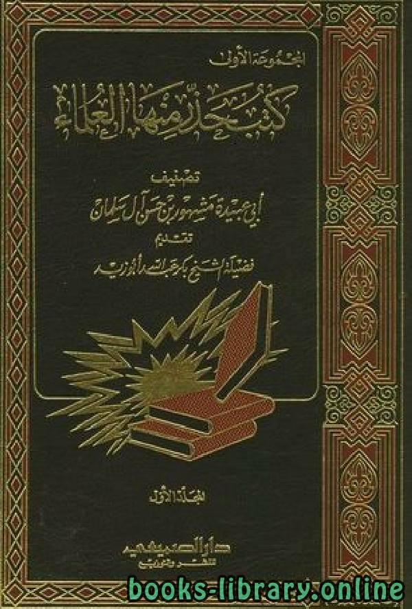 ❞ كتاب كتب حذر منها العلماء (المجموعة الأولى) ❝  ⏤ مشهور حسن آل سلمان