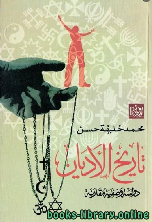 ❞ كتاب تاريخ الأديان دراسة وصفية مقارنة ❝  ⏤ د. محمد خليفة حسن
