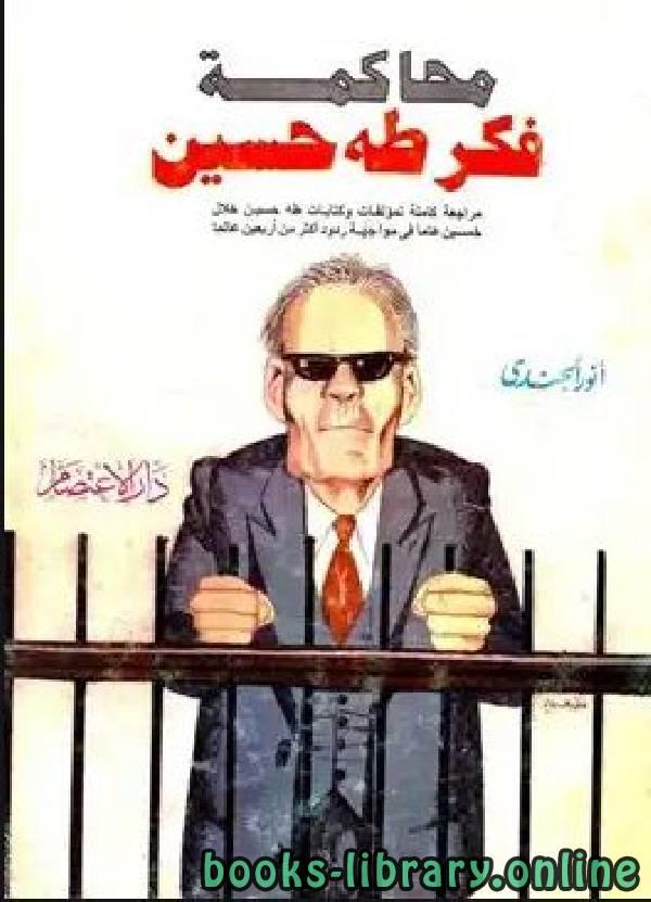 محاكمة فكر طه حسين مراجعة كاملة لمؤلفات وكتابات طه حسين خلال خمسين عاما في مواجهة ردود أكثر من أربعين عالما