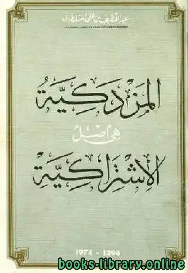 ❞ كتاب المزدكية هي أصل الإشتراكية ❝  ⏤ عبد اللطيف بن علي السلطاني