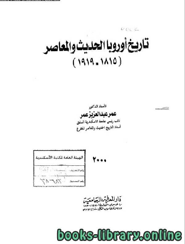 ❞ كتاب تاريخ أوروبا الحديث والمعاصر ل د . عمر عبدالعزيز ❝  ⏤ عمر عبد العزيز عمر