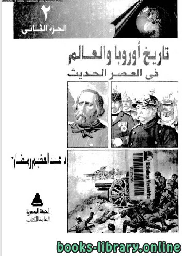 ❞ كتاب تاريخ أوربا والعالم في العصر الحديث الجزء 2 ❝  ⏤ عبدالعظيم رمضان