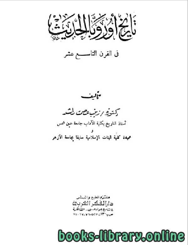❞ كتاب تاريخ أوروبا الحديث في القرن التاسع عشر ❝  ⏤ د. زينب عصمت راشد