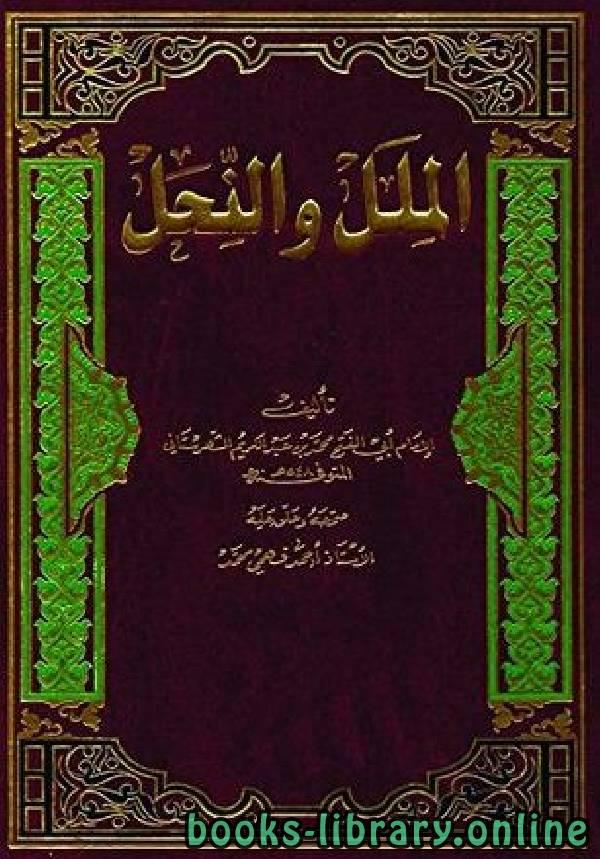❞ كتاب الملل والنحل ❝  ⏤ محمد بن عبد الكريم بن أبى بكر أحمد الشهرستاني