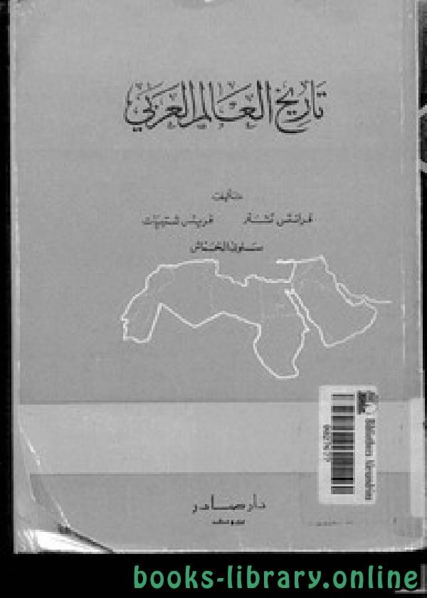 ❞ كتاب تاريخ العالم العربي ❝  ⏤ فرانتس تشتر، فرينس شتيبات، سلوى الخماش