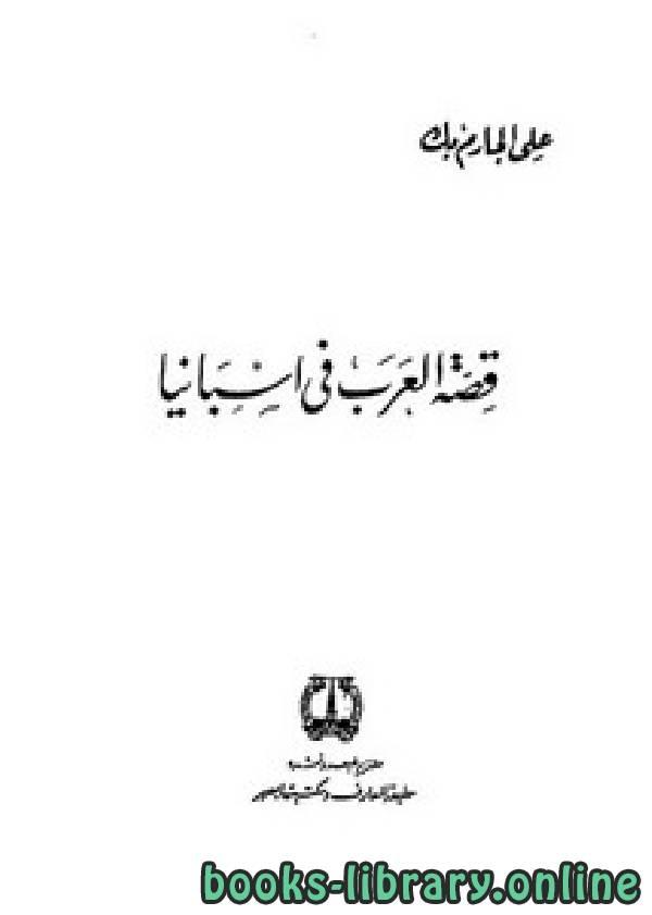 ❞ كتاب قصة العرب في أسبانيا ❝  ⏤ على الجارم بك