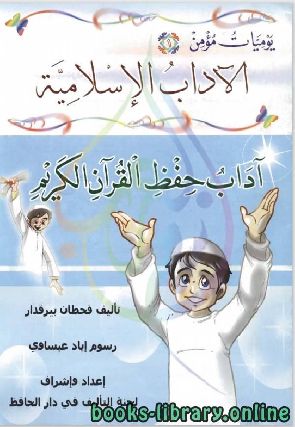 ❞ قصة الاداب الاسلامية يوميات مؤمن اداب حفظ القران ❝  ⏤ قحطان بيرقدار