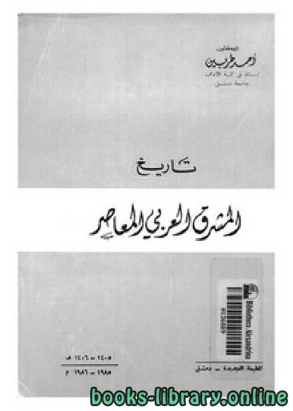 ❞ كتاب تاريخ المشرق العربي المعاصر ❝  ⏤ أحمد طربين