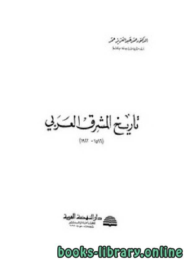 ❞ كتاب تاريخ المشرق العربي 1516 – 1922م ❝  ⏤ عمر عبد العزيز عمر
