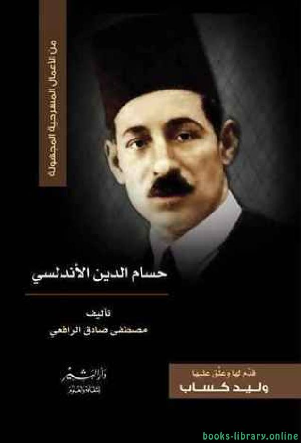 حسام الدين الأندلسي