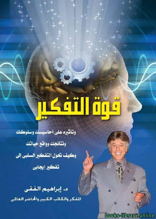 ❞ كتاب قوة التفكير ❝  ⏤ إبراهيم الفقي