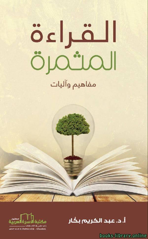 ❞ كتاب القراءة المثمرة ❝  ⏤ عبد الكريم بكار