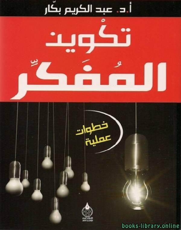❞ كتاب تكوين المفكر خطوات عملية ❝  ⏤ عبد الكريم بكار