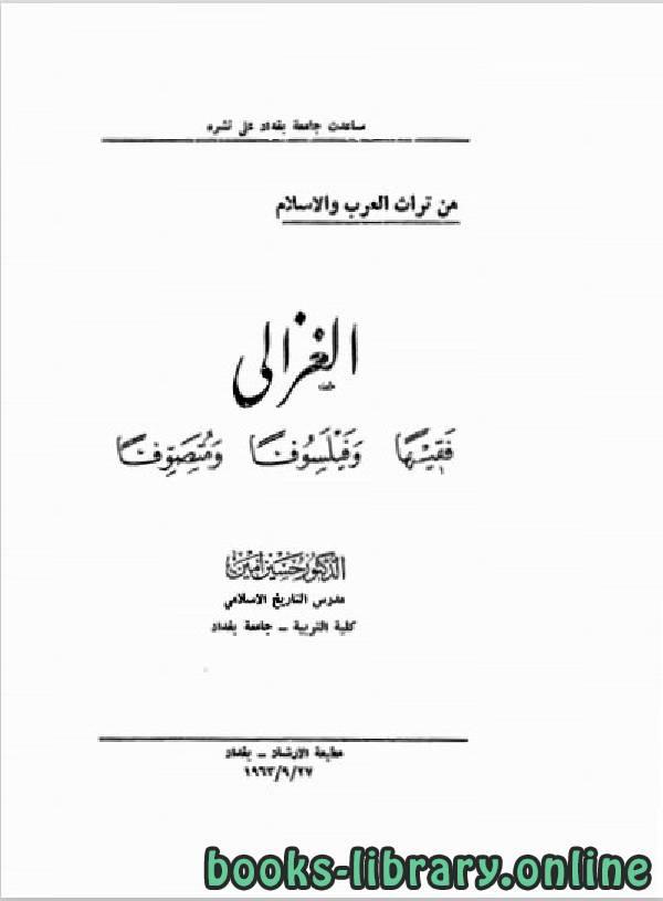 ❞ كتاب الغزالي فقيها وفيلسوفا ومتصوفا ❝  ⏤ د. حسين أمين