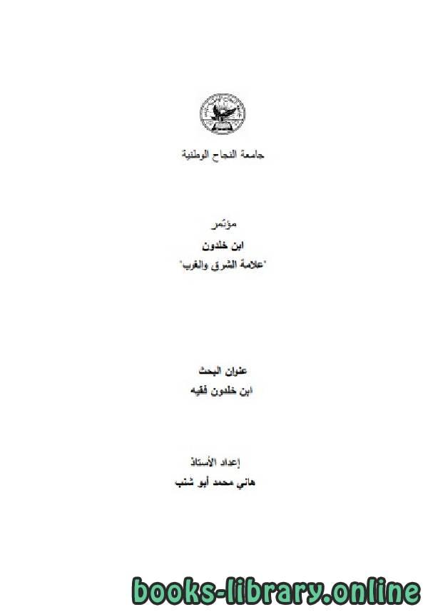 ❞ كتاب ابن خلدون فقيهًا ❝  ⏤ هاني محمد أبو شنب