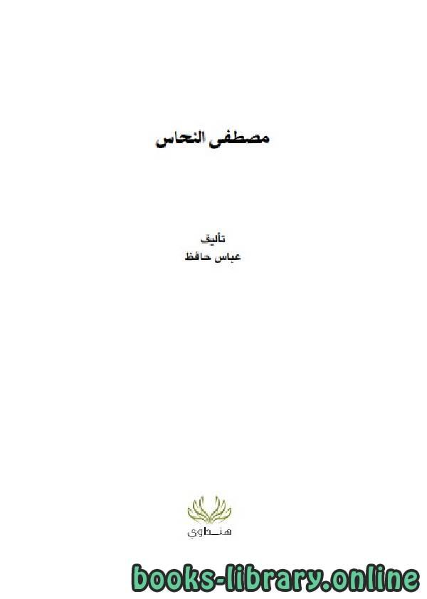 ❞ كتاب مصطفى النحاس ❝  ⏤ عباس حافظ