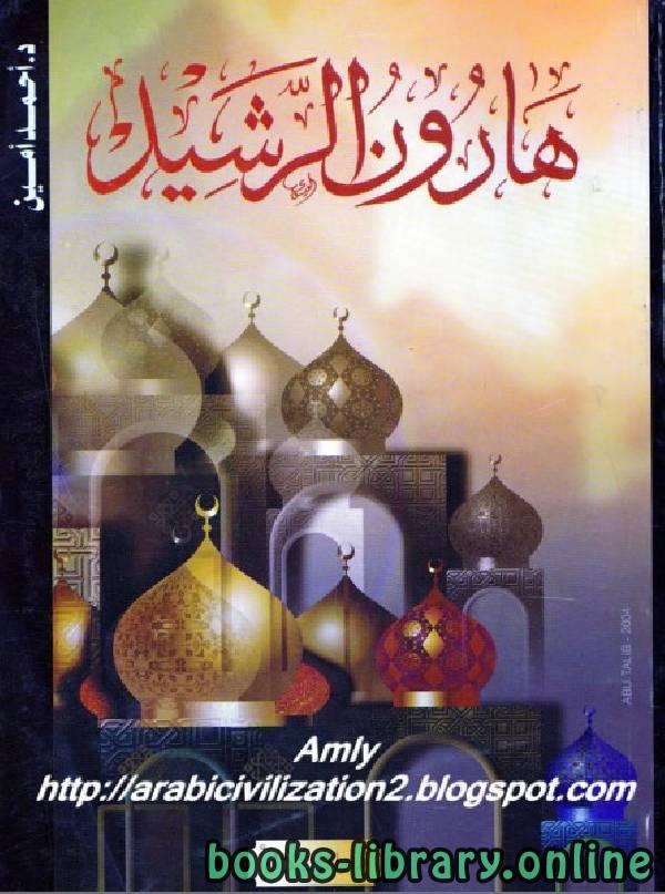 ❞ كتاب هارون الرشيد ❝  ⏤ أحمد أمين بك
