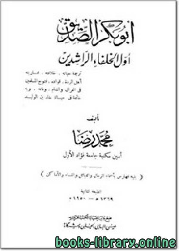 ❞ كتاب أبو بكر الصديق أول الخلفاء الراشدين (ط. الحلبي) ❝  ⏤ محمد رضا