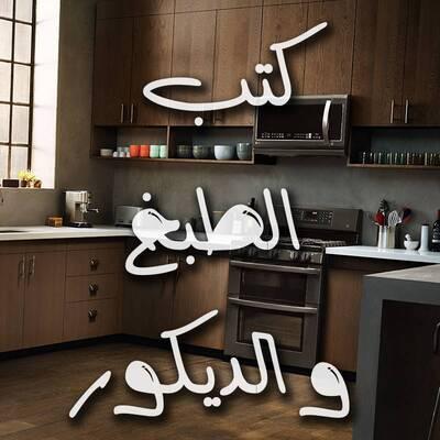 مكتبة كتب الأسرة والتربية الطبخ و الديكور للقراءة