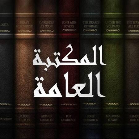 🏛 مكتبة الكتب و الموسوعات العامة للقراءة