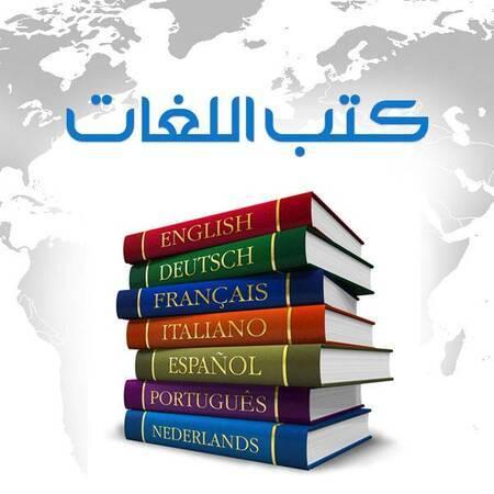 فهرس مكتبة كتب تعلم اللغات
