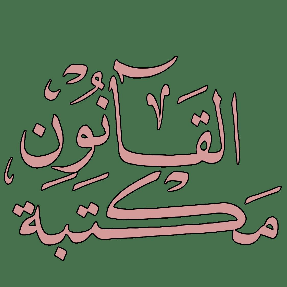 ترجمة قانونية