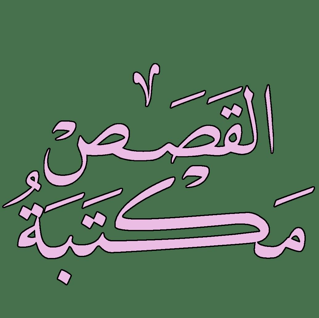 روايات فانتازيا عربية و عالمية