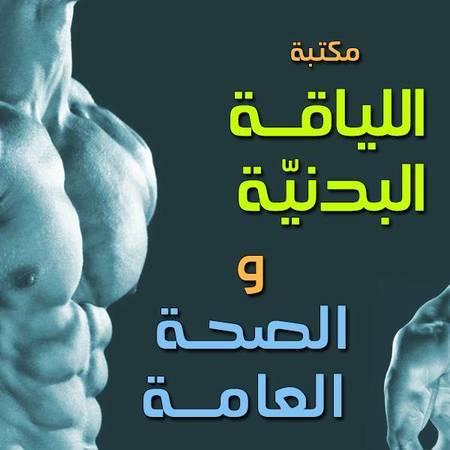 مكتبة كتب اللياقة البدنية والصحة العامة للقراءة