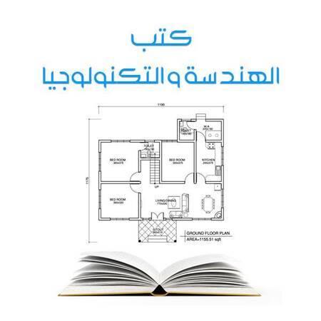 أفضل  كتب  الهندسة و التكنولوجيا  PDF مجاناً
