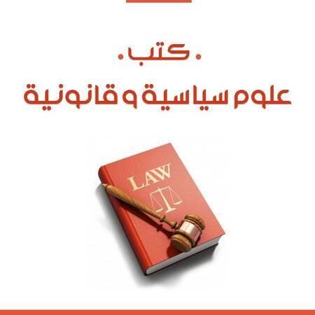 ❞ الكتب المترجمة  في  مكتبة كتب علوم عسكرية و قانون دولي ❝