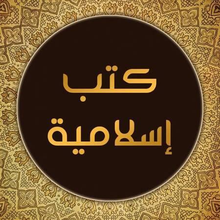 🏛 مكتبة كتب إسلامية للقراءة