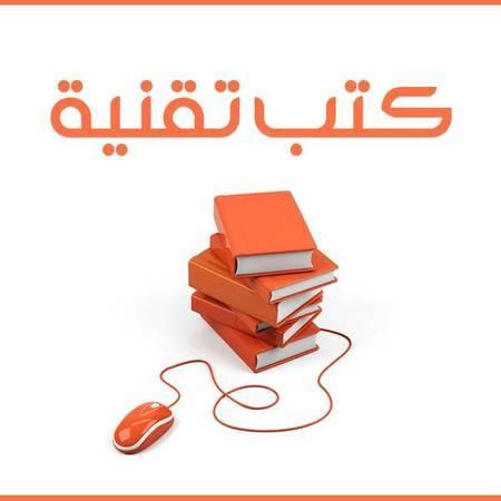 🏛 مكتبة كتب تقنية للقراءة