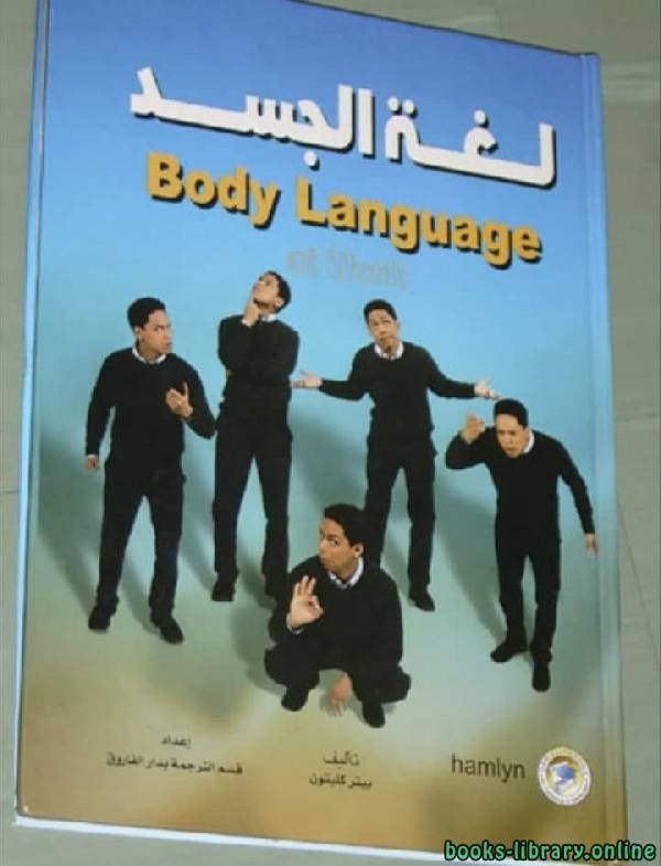 ❞ كتاب لغة الجسد ❝  ⏤ بيتر كلينتون