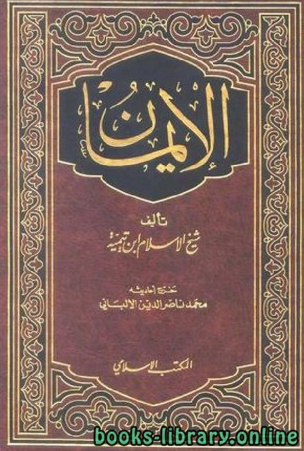 ❞ كتاب الإيمان _ شيخ الإسلام  ❝  ⏤ أحمد بن عبد السلام بن تيمية