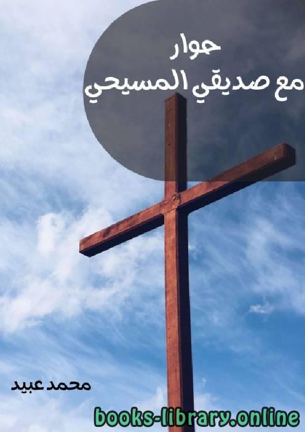 ❞ كتاب حوار مع صديقي المسيحي ❝  ⏤ محمد أحمد عبيد