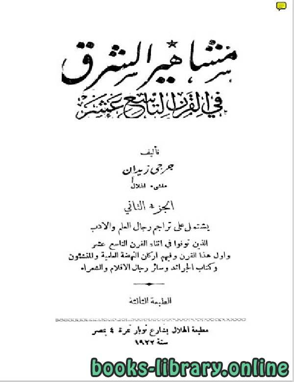 ❞ كتاب مشاهير الشرق في القرن التاسع عشر الجزء الثاني ❝  ⏤ جرجي حبيب زيدان